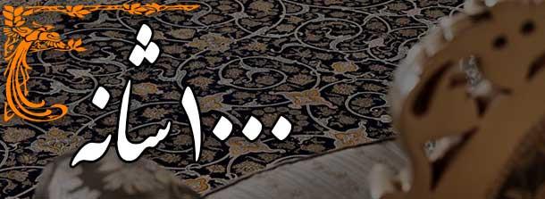 فرش 1000 شانه کاشان