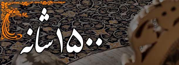 فرش 1500 شانه کاشان