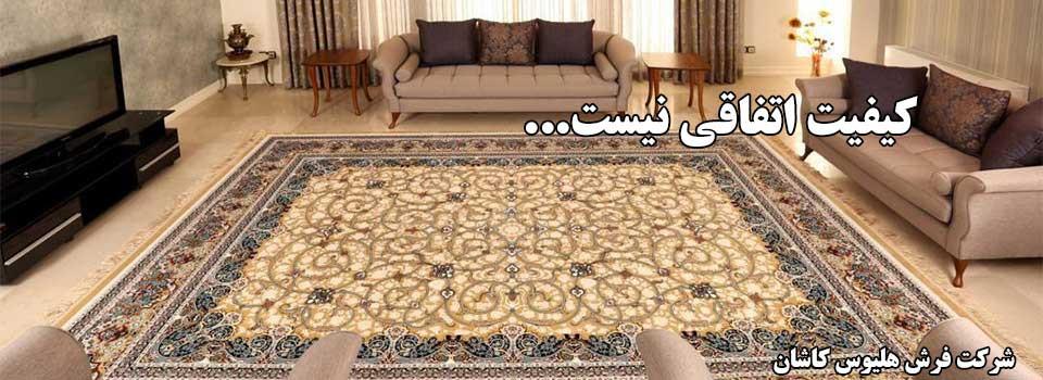 فرش هلیوس