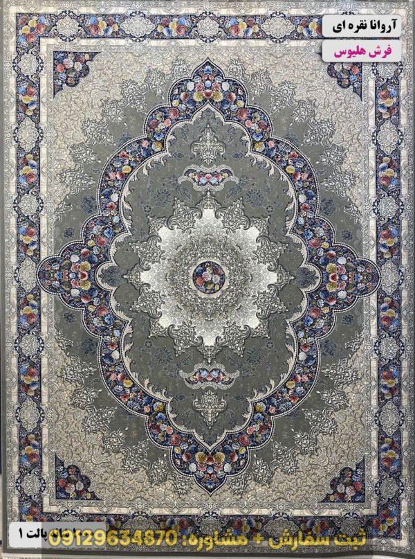 فرش ماشینی طرح آروانا