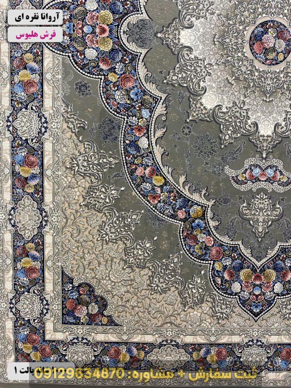 فرش ماشینی طرح آروانا نقره ای 1000 شانه