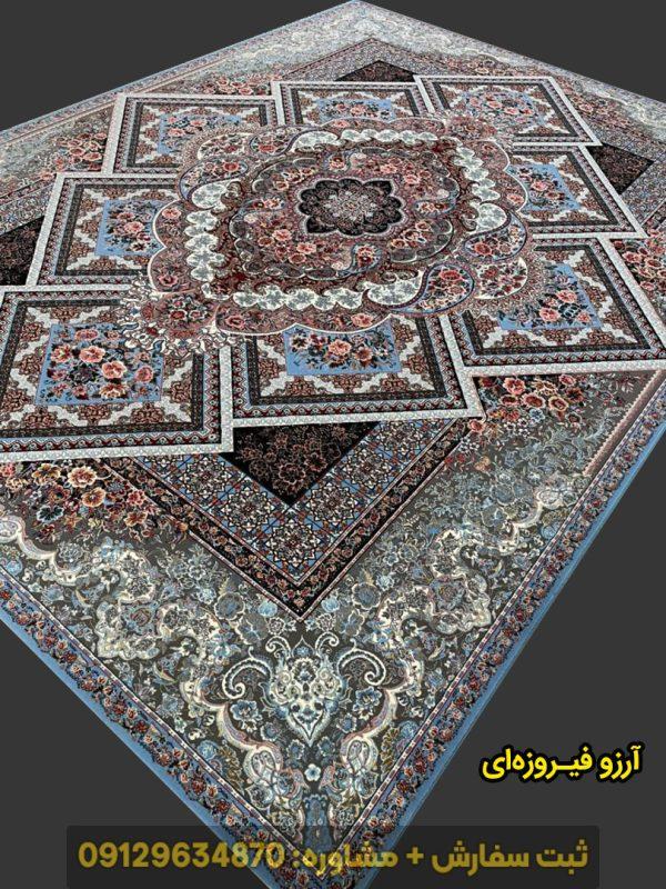 فرش ماشینی 700 شانه طرح آرزو فیروزهای